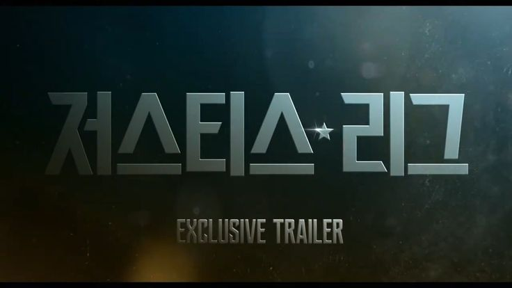 cool  영화 '저스티스 리그 (Justice League, 2017)' 코믹콘 트레일러