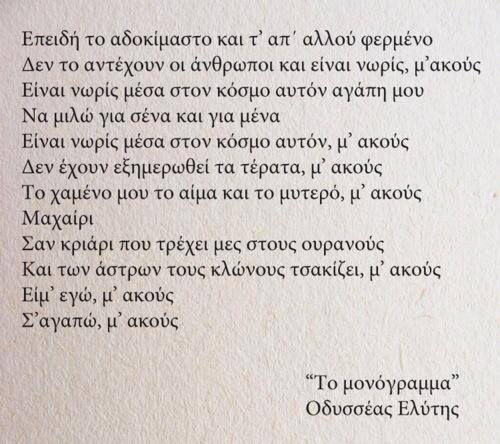 "Favirite greek poem... ""To monogramma"""