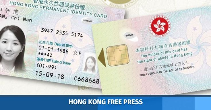 94fabb19cdd389d131738a2314fdf53f - How To Get Hong Kong Identity Card For Foreigners