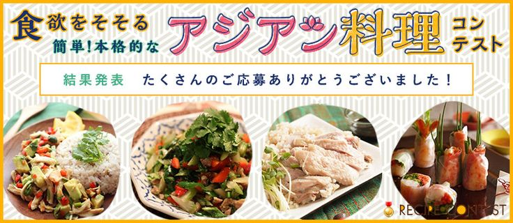 食欲をそそる 簡単!本格的なアジアン料理コンテスト