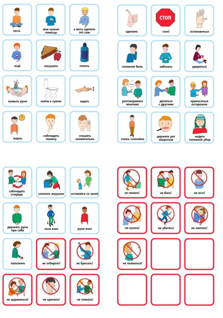 Коммуникационные карточки для мальчиков – АККП