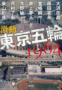 激動 東京五輪1964【楽天ブックス】 当代きってのミステリー作家7人、華麗なる競作!昭和三十九年十月ーー。オリンピックに沸く東京を舞台に、ミステリーの最前線を走る七人の思惑が交錯する。変わりゆく街の中で、男たちは何を目指したのか。究極のミステリー・アンソロジー、全編書き下ろし!!