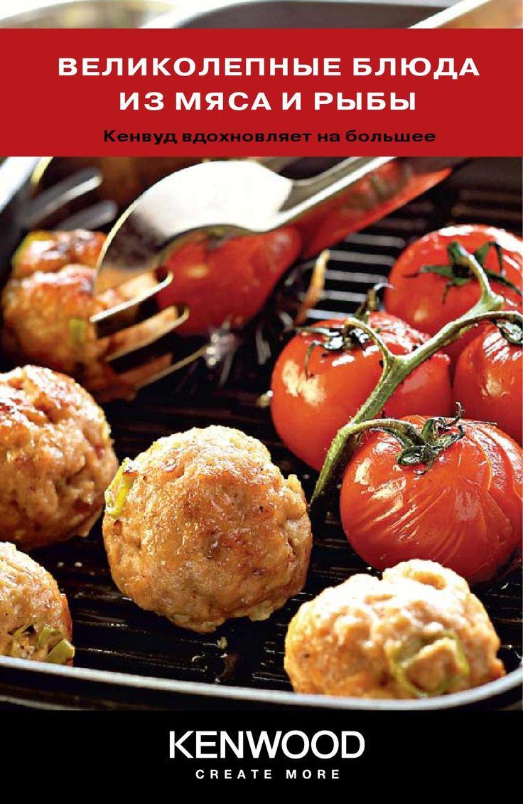 Великолепные блюда из мяса и рыбы  Мясорубка – это самый незаменимый предмет на кухне. Чтобы сделать вашу кулинарную жизнь вкуснее и ярче, в этой книге мы разместили рецепты, которые были разработаны специально для мясорубки KENWOOD. www.kenwood.ua