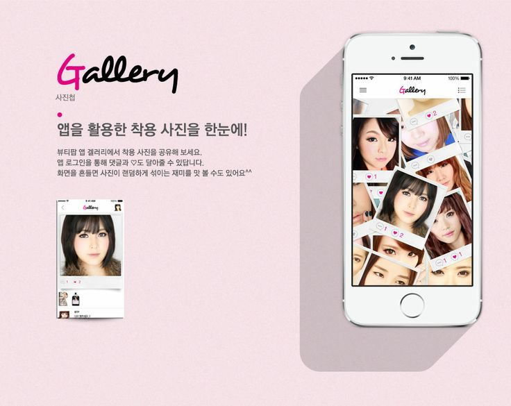BeautiPop app: Gallery