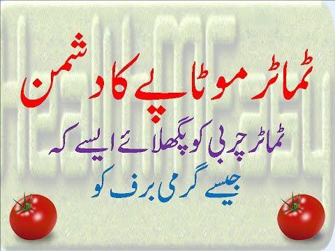 21 best home remedies in urdu images on pinterest remedies islam benefits of tomato juice urdu hindi video weight loss tips in urdu ccuart Choice Image