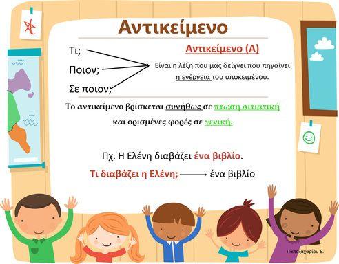 Αποτέλεσμα εικόνας για γλωσσα β δημοτικου φυλλαδια