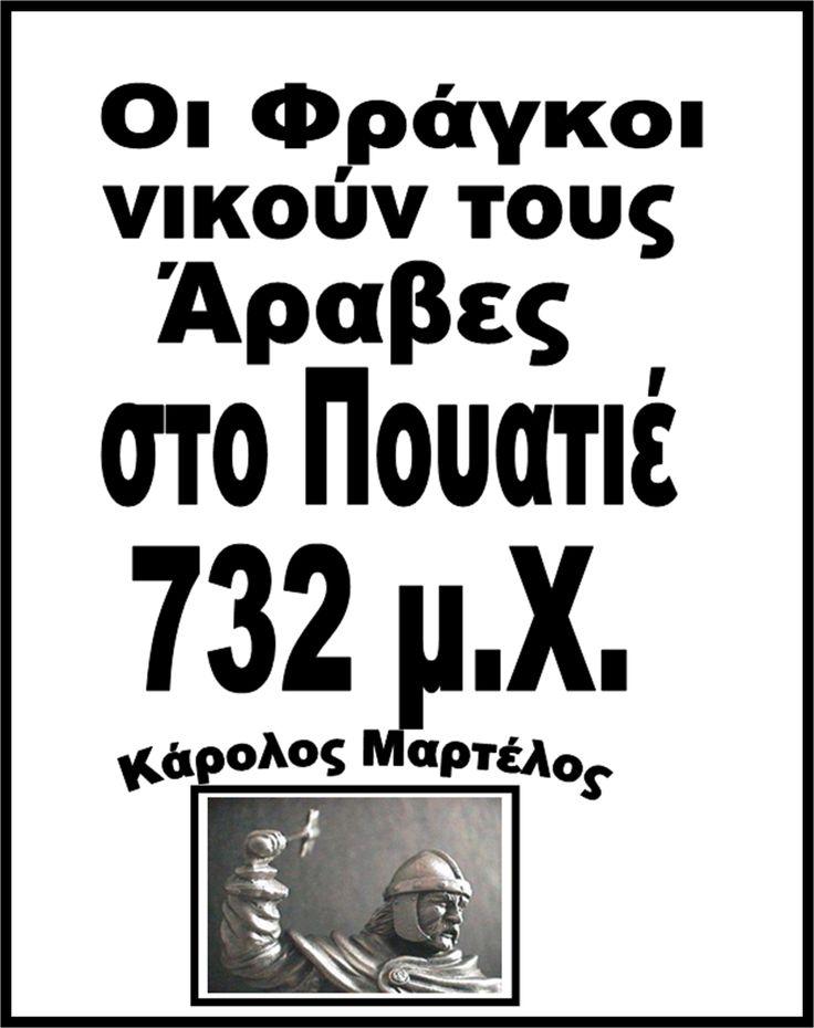 Οι παρακάτω καρτέλες παρουσιάζουν τις σπουδαιότερες ημερομηνίες/σταθμούς της Ιστορίας της Ε΄Τάξης. . ...