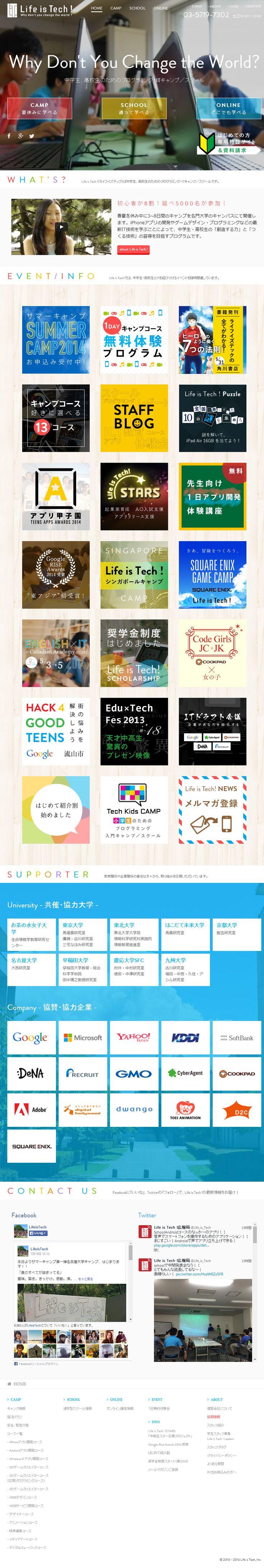 Life is Tech! | ライフイズテック | 中学生、高校生のためのプログラミング・ITキャンプ/スクール