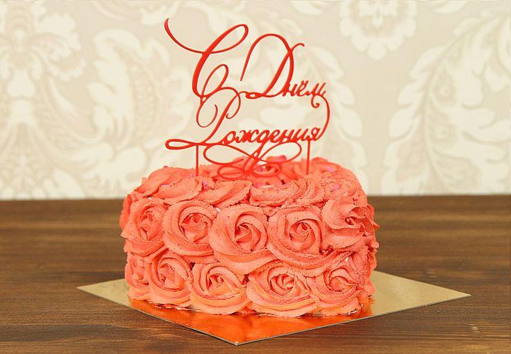 Торт на день рождение в наше время, пожалуй, самая узнаваемая традиция во всем мире связанная с праздником Дня рождения.   Доподлинно неизвестно, откуда пришла традиция подавать на день рождения праздничный торт. Тем не менее, на этот счет есть несколько мнений. По одной из теорий возникновения праздничного торта на день рождения, подобные круглые торты или пироги древние Греки приносили в дар в храме богине луны Артемиде, а его круглая форма символизировала Луну.  Есть еще одна теория, по…