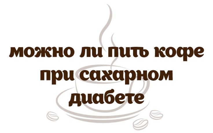 Противопоказания при диабете. Факты и мифы о кофе на сайте Coffeechino.ru