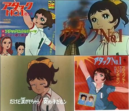アタックNo.1 1969年から放送されたテレビアニメ。原作は、浦野千賀子のスポーツ漫画。