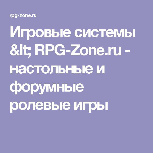 Игровые системы < RPG-Zone.ru - настольные и форумные ролевые игры