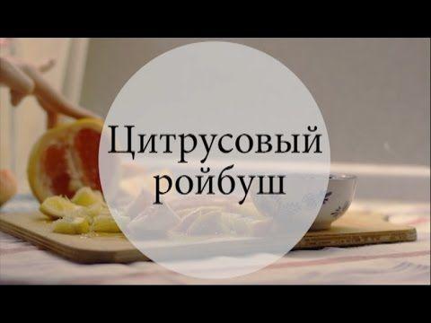 Цитрусовый ройбуш