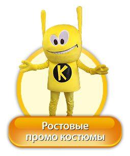 Живая кукла, ростовая кукла, игровые костюмы, ростовая кукла для праздника, Киев, Украина