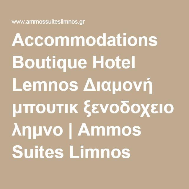 Accommodations Boutique Hotel Lemnos Διαμονή μπουτικ ξενοδοχειο λημνο | Ammos Suites Limnos