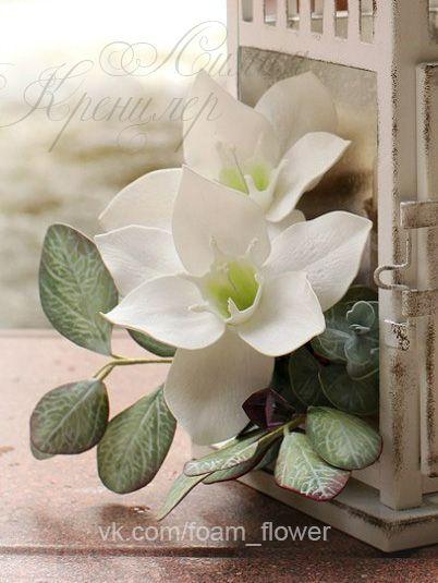 Мастер-классы - Цветы из фоамирана Лилии Кренцлер