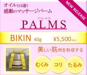 PALMS BIKIN パルマス ビキン 商品POP