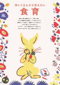 【works】保育園、食育パンフレット   e t o c o t o