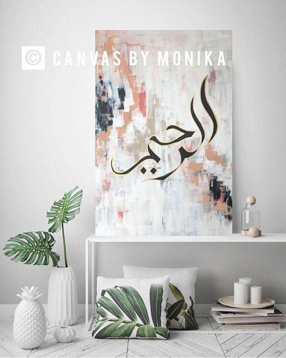Islamic Home Decor Modern Islamic Art Arabic Calligraphy Ar Rahim Islamic Wall Decor Abstract Islamic Painting Large 24x36 Inches Islamic Wall Art Islamic Calligraphy Painting Islamic Paintings
