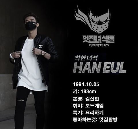 Profile of #Haneul Han Eul : •Date of Birth : October 5, 1994 •Size : 183 cm •Real name : Kim Jinhyeon •Hobbies : Board games •Specialty : cook •Favorite thing : Go to the restaurant Cr : @dna_ent_official  #GreatGuys #kpop #kpopnews #debut  ALL CAPTION CREDIT TO @great_guys__news