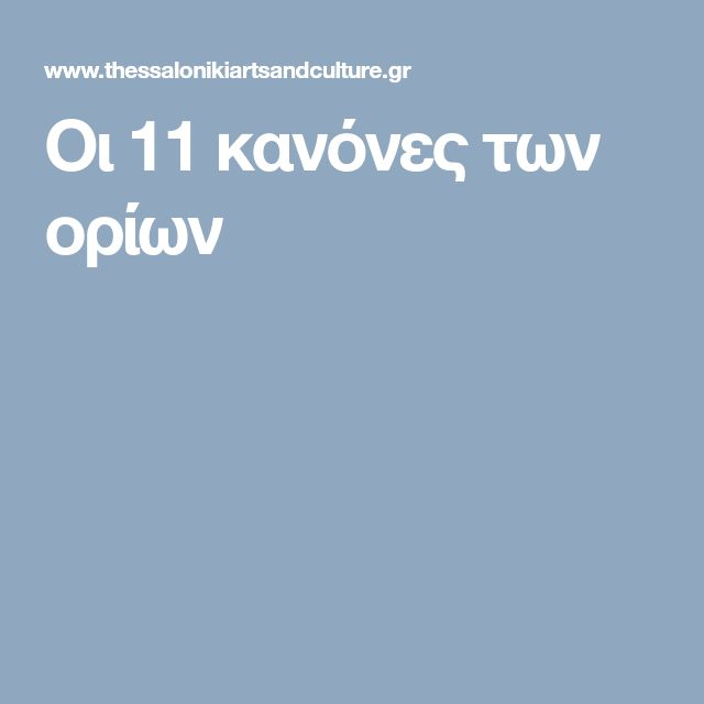 Οι 11 κανόνες των ορίων