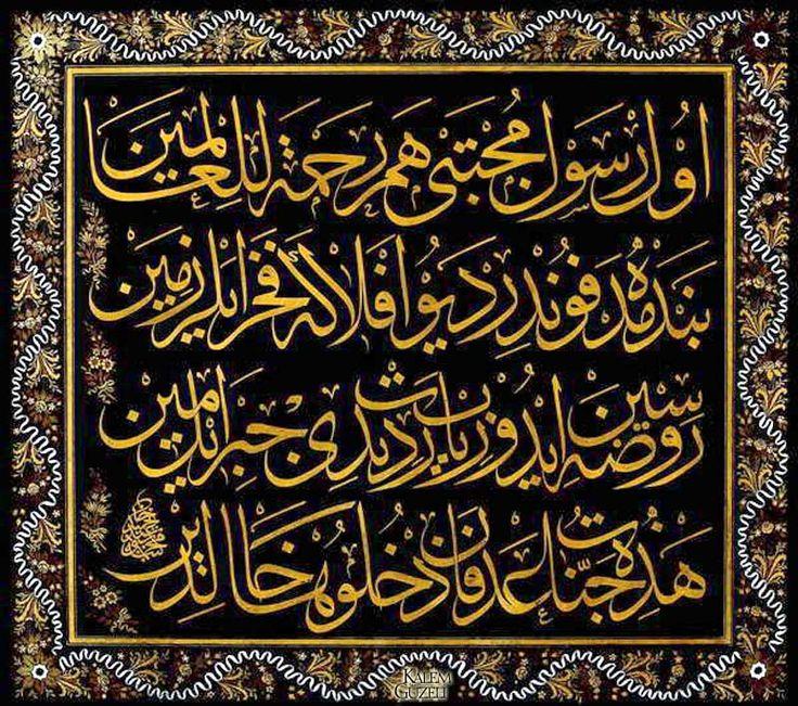 """© Sultan II.Mahmud - Zerendûd Levha - Dörtlük """"O seçkin Peygamber alemlere de rahmettir. / (Bende yatıyor) diye yeryüzü göklere karşı öğünür. / Cebrail meleği O'nun kabrini ziyaret edip dedi ki: / (Burası Adn Cenneti'dir; ölümsüz olanlar, işte oraya giriniz)"""""""