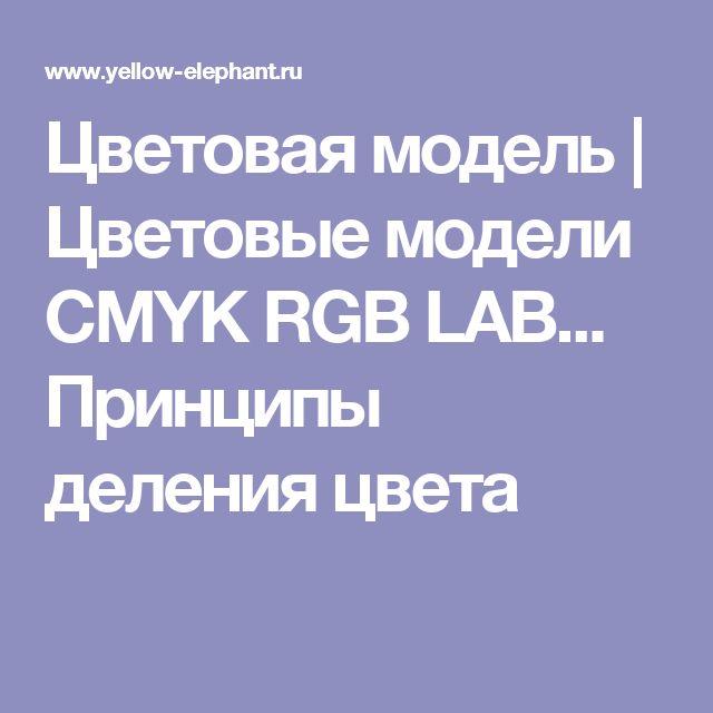 Цветовая модель   Цветовые модели CMYK RGB LAB... Принципы деления цвета