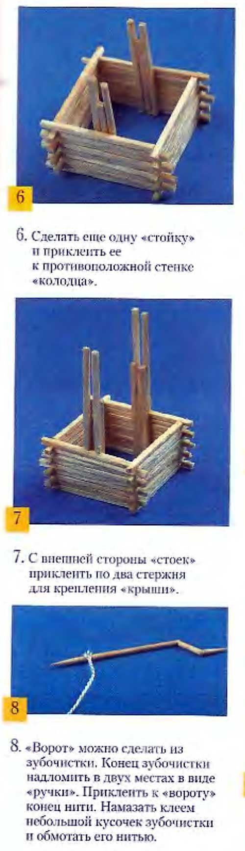 схема поделок из спичек домик