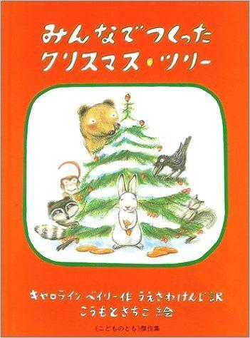 みんなでつくったクリスマス・ツリー (こどものとも傑作集) | キャロライン・S. ベイリー, こうもと さちこ, Carolyn S. Bailey, うえさわ けんじ | 本-通販 | Amazon.co.jp