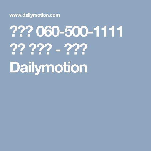 폰팅해 060-500-1111 나랑 폰팅해 - 동영상 Dailymotion