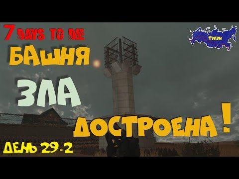 7 Days to Die (alpha) ► Башня ЗЛА достроена! А также путь от Тулуна до Н...