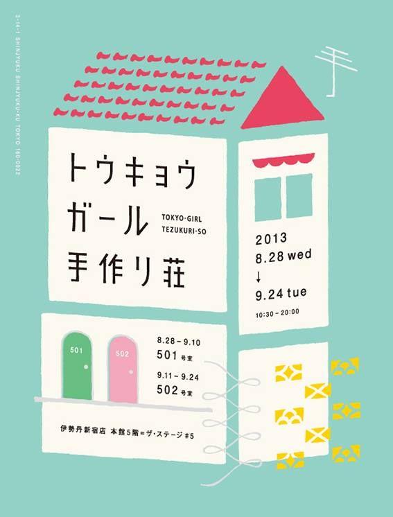 Japanese Poster: Tokyo Girl Tezukuri-so. 2013