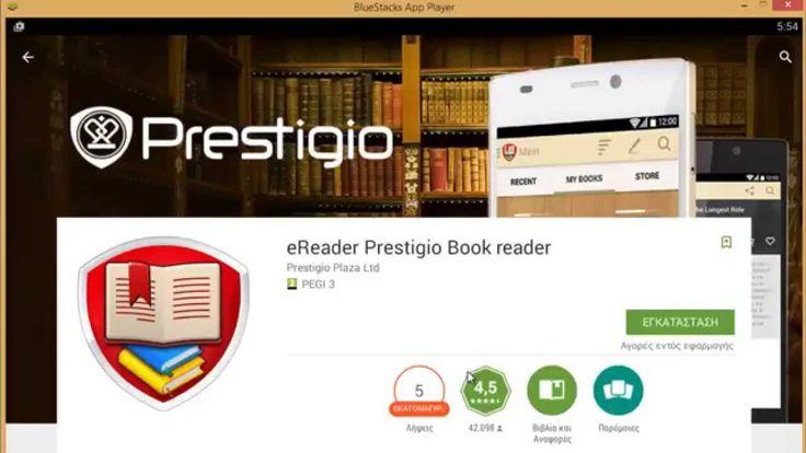 Πως να διαβάσετε e-books με την εφαρμογή για κινητά-tablets Prestigio !