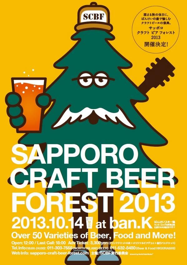 SAPPORO CRAFT BEER FOREST 2013