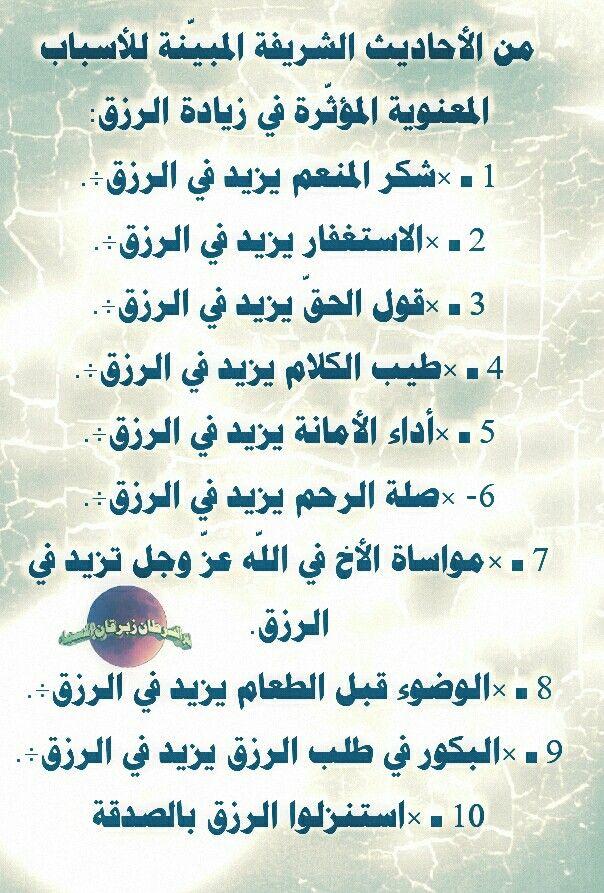 Pin By اهل البيت عليهم السلام On اقوال شعر حكم