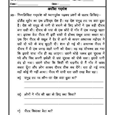 Hindi - Unseen Passage in Hindi