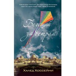 "Отзыв о Книга ""Бегущий за ветром"" - Халед Хоссейни"