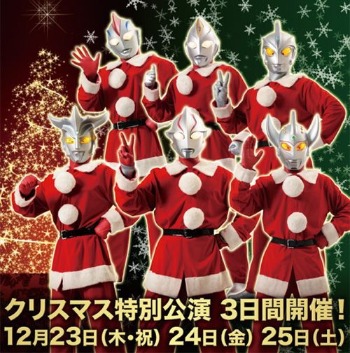 The Ultraman Santa Family