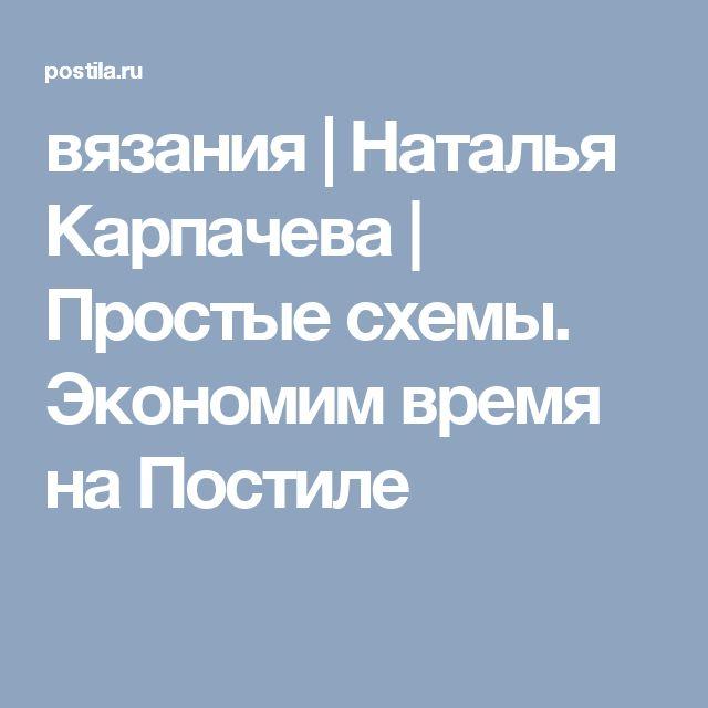 вязания | Наталья Карпачева | Простые схемы. Экономим время на Постиле