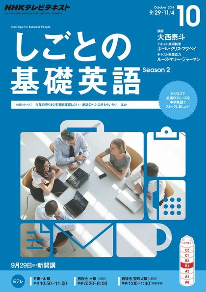 NHKテレビ しごとの基礎英語 2014年10月号