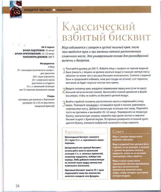 """Скачать журнал """"Изысканная Выпечка"""" все выпуски"""