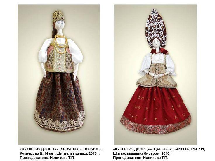 Коллекционные куклы на основе кукол Загорского музея игрушек.  Шитьевые. Размер 40 см. Мтериалы: текстильный лоскут (лен, батист, сатин, шелк), тесьма, лента, бисер, кружево.