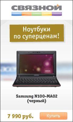 Купить в Связном смартфон, телефон, планшет, ноутбук. Интернет-магазин Связной. Купить айфон в Связном. Каталог товаров Связной