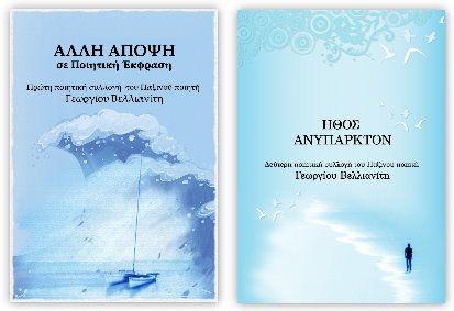Aλλος Τρόπος Εκφρασης! Γεώργιος Βελλιανίτης: Αγοράστε τα eBooks από τoν ίδιo τoν συγγραφέα