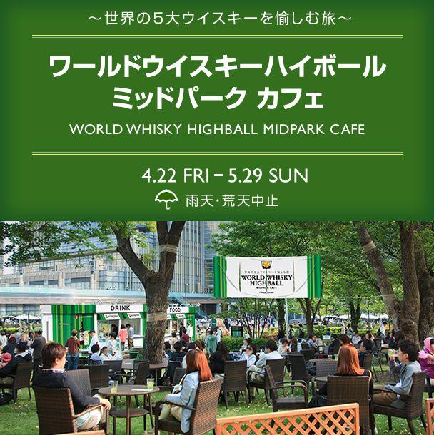 ~世界の5大ウイスキーを愉しむ旅~ワールドウイスキーハイボール ミッドパークカフェ 4.22 FRI~5.29 SUN 雨天・荒天中止