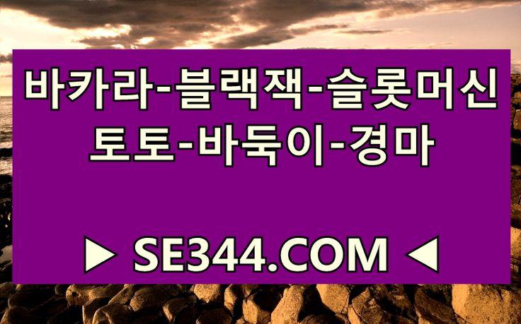 인터넷바카라 》》 SE344.COM 《《아시안카지노 카지노사이트 메가카지노인터넷바카라 》》 SE344.COM 《《아시안카지노 카지노사이트 메가카지노