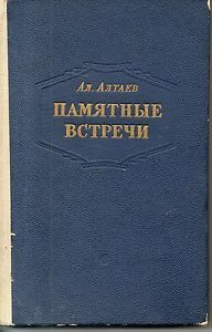 Al. Altai - pen name of Margarita Vladimirovna Altaeva-Yamshikova. On the pages of his memoirs, she recalls the well-known people such as MP Klodt, VM Maksimov, AA Agin, VM Nesterov and many others. The book includes memories and the people of the theater (the writer was born in a family of well-known theatrical figure VD Rokotoff). It contains insets with illustrations. Circulation 30,000.