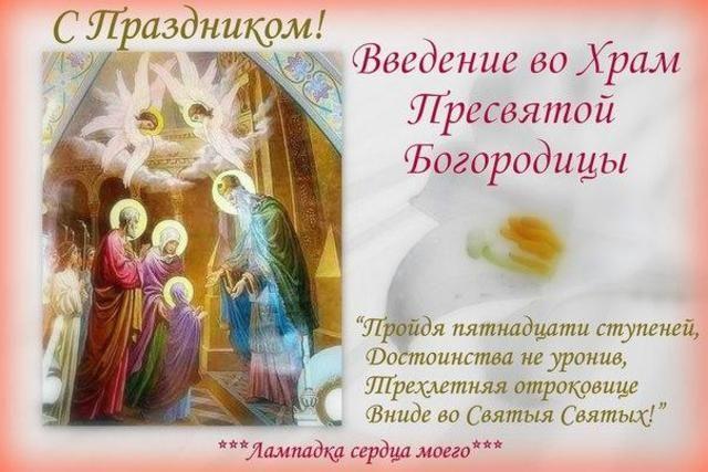 Открытки день введения во храм пресвятой богородицы