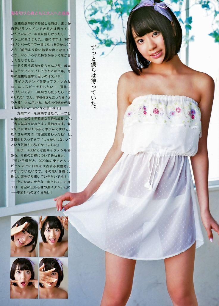 宮脇咲良 (Sakura Miyawaki)