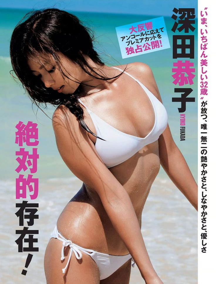 Fukada Kyoko